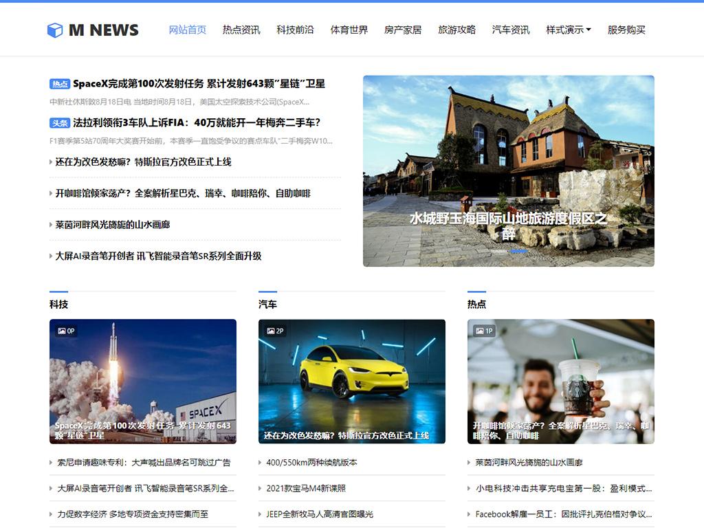 首页新闻门户模式